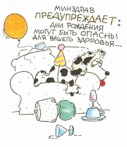 Стебное поздравление с днем рождения